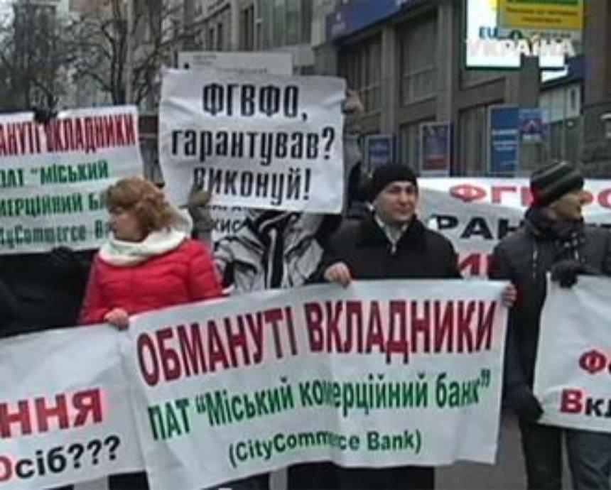 Вкладчики банков-банкротов перекрывали улицу в Киеве