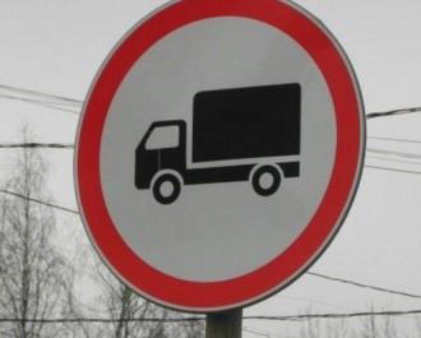 В КГГА решили закрыть въезд в киев грузовикам
