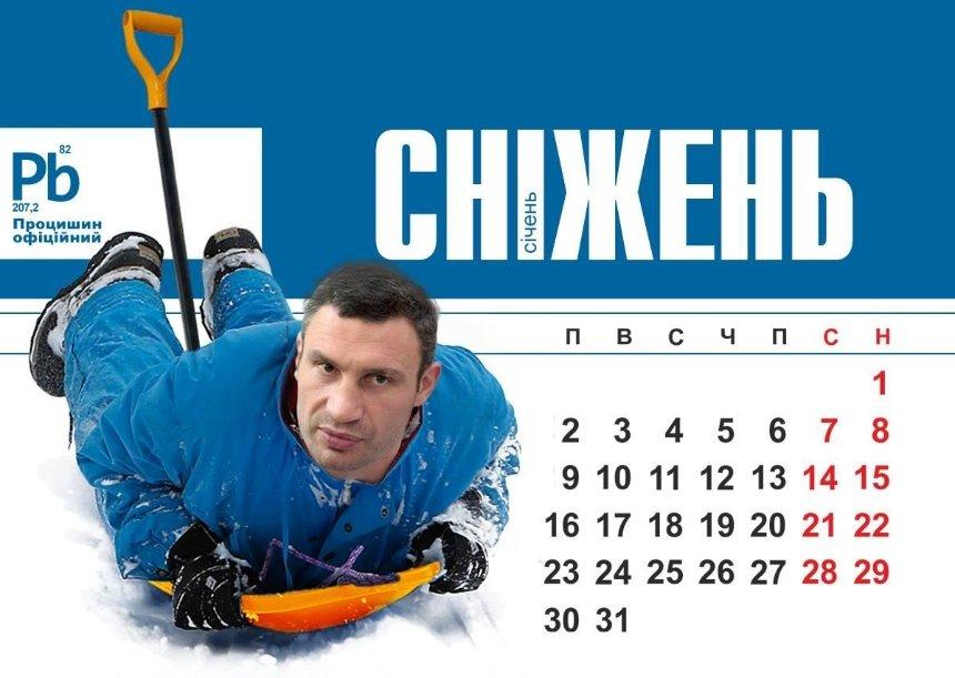 Сніжень, трампень, єресень: дизайнер создал ироничный календарь с украинскими политиками (фото)