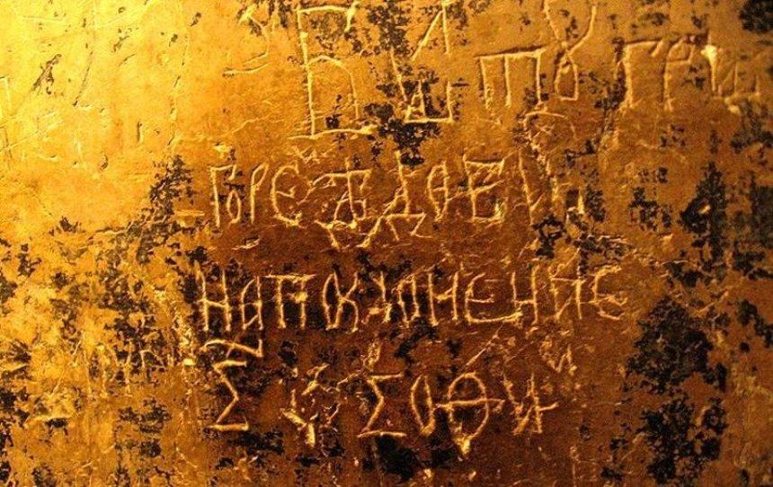 """Привет из прошлого: на стенах Софии Киевской нашли """"граффити"""" тысячелетней давности (видео)"""
