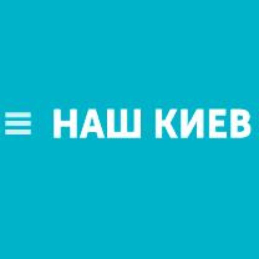 """Приглашаем к тестированию:""""Наш Киев"""" показал обновленный дизайн"""
