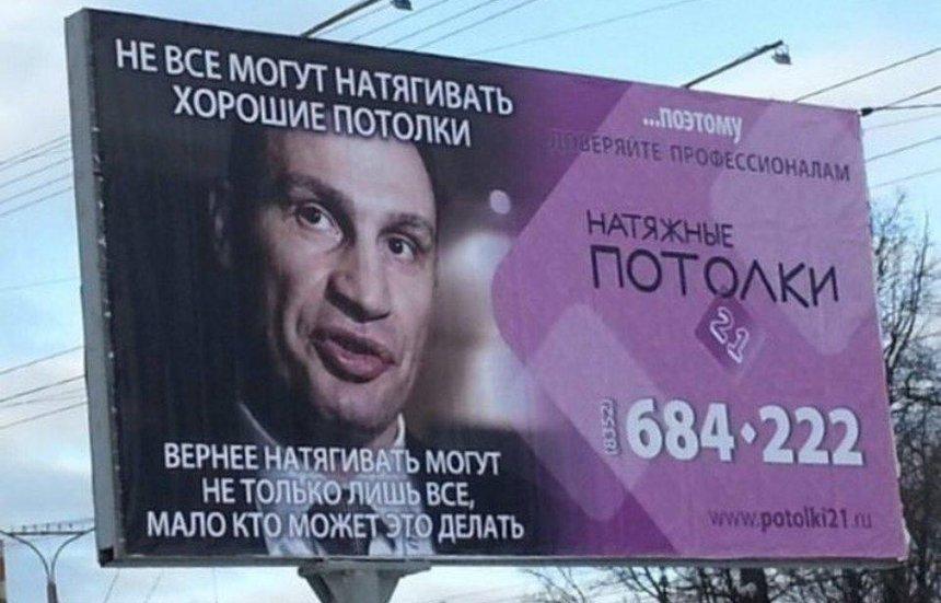 """""""Не только лишь все"""": Кличко стал героем рекламы в России"""