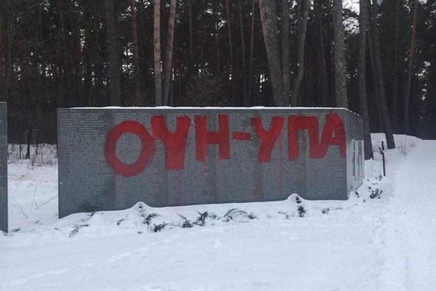Ни капли уважения: под Киевом вандалы изуродовали мемориал жертвам тоталитаризма (фото)