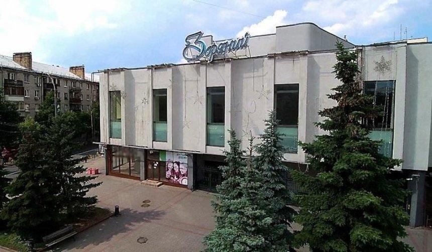 Киевляне требуют сохранить фасад кинотеатра «Зоряный»