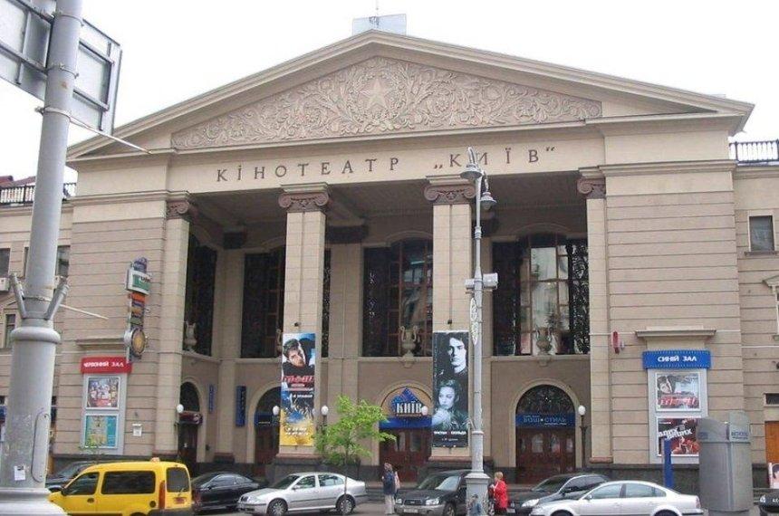 Подпиши петицию: жители столицы просят защитить кинотеатр «Киев»