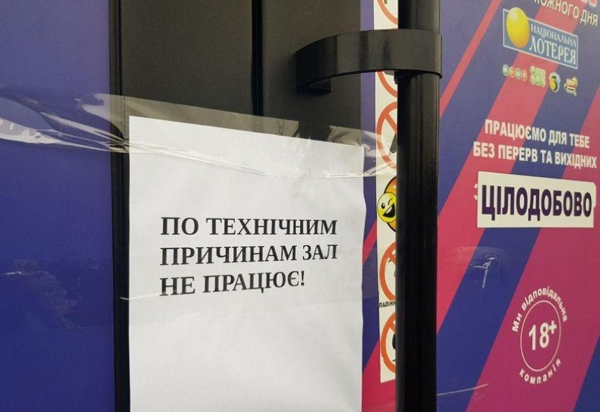 Жители Киева заставили закрыть зал игровых автоматов на Троещине (видео)