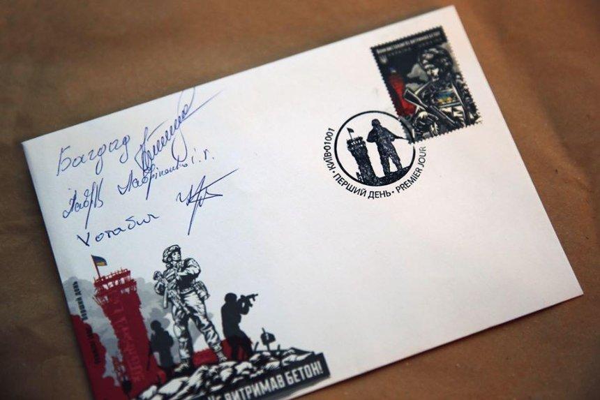 В Украине выпустили марку и конверт в честь «киборгов»