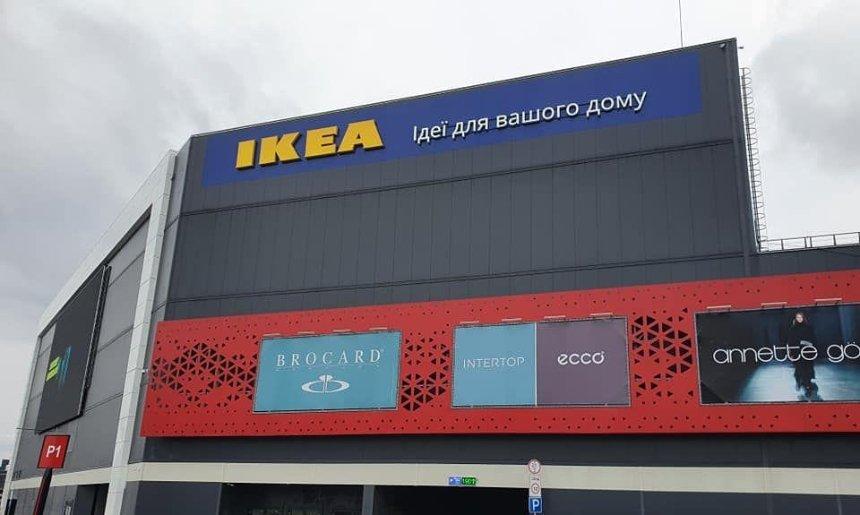 Официально: IKEA откроется вКиеве вначале февраля