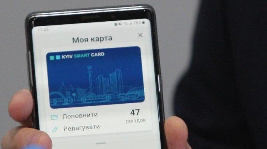 В ГИОЦ объяснили, почему приложение Kyiv Smart City заменили
