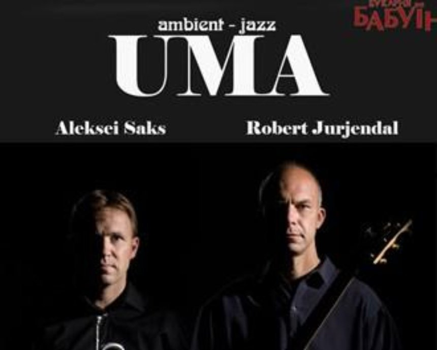 UMA: розыгрыш билетов (завершен)