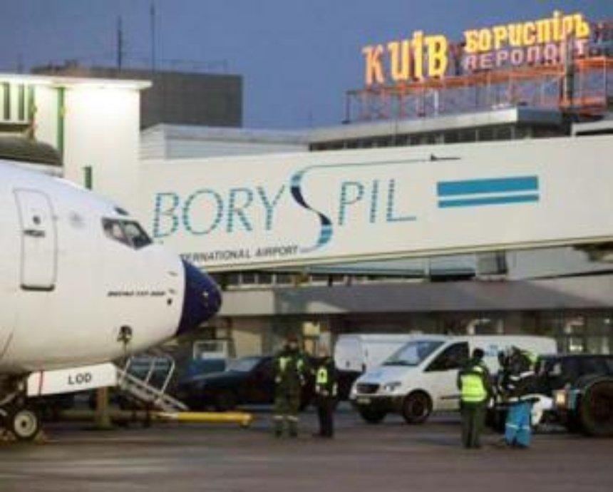 Государство не справляется с аэропортом «Борисполь»