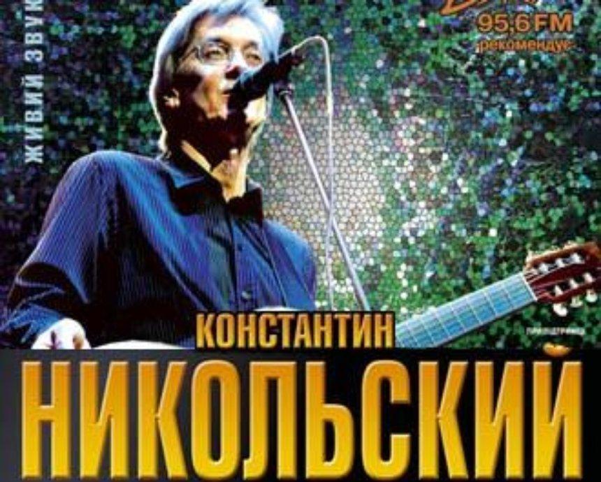 Константин Никольский: розыгрыш билетов (завершен)