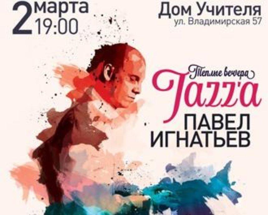 Теплый джаз Павла Игнатьева: розыгрыш билетов (завершен)