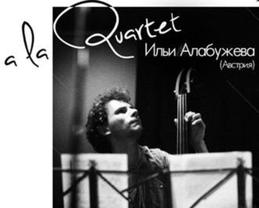 Розыгрыш билетов: A la Quartet в «Бабуине» (завершен)
