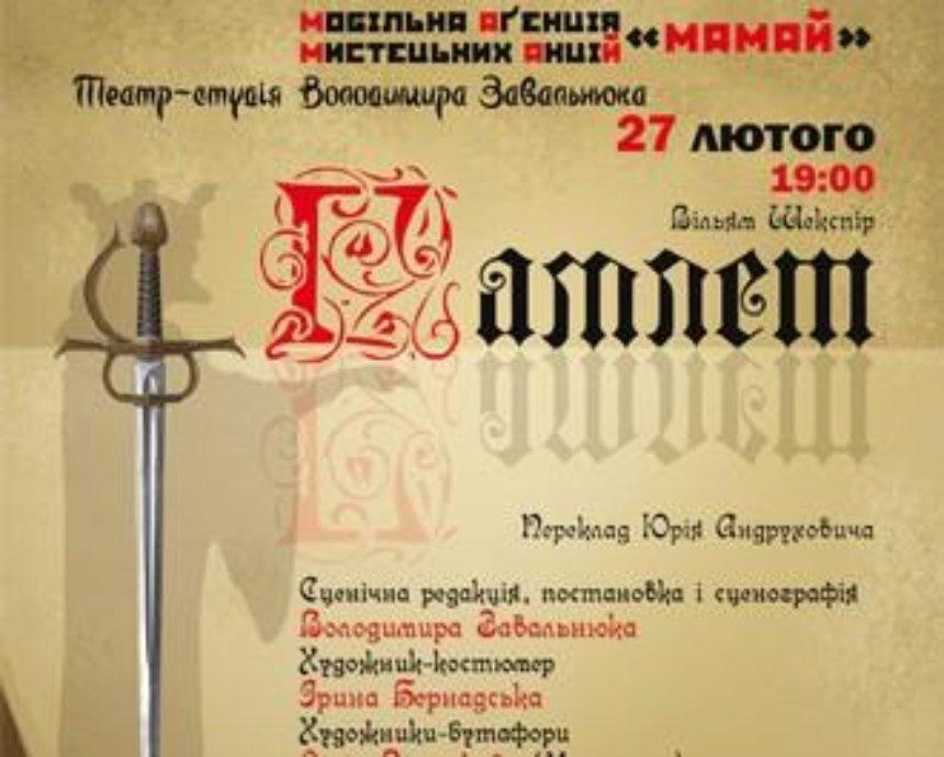 «Гамлет» театра-студии Владимира Завальнюка: розыгрыш билетов (завершен)