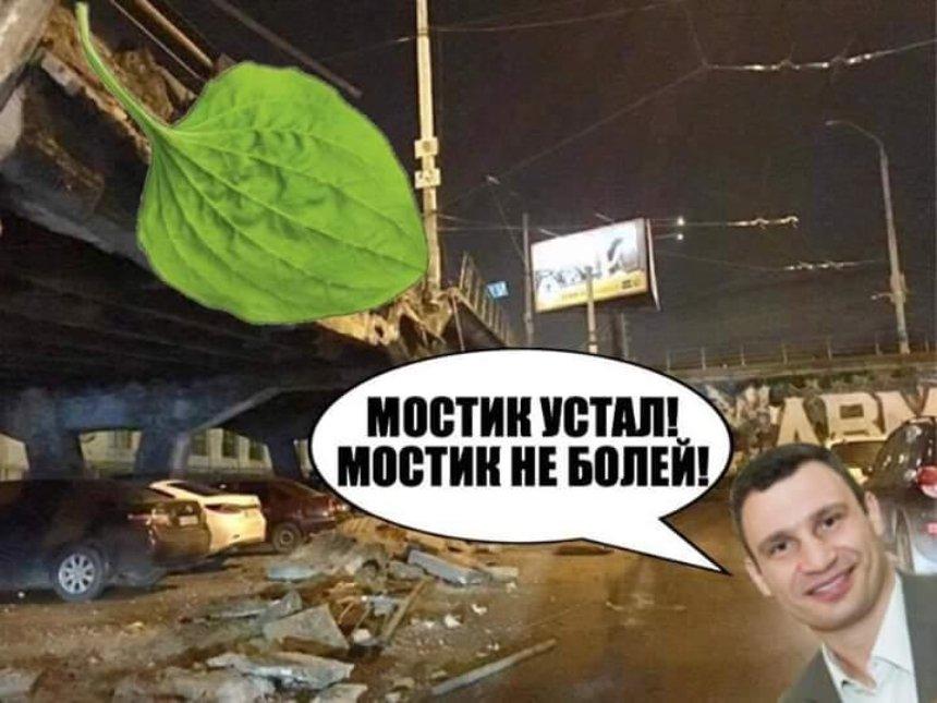 Он просто устал: украинцы обсуждают обвал моста на Шулявке