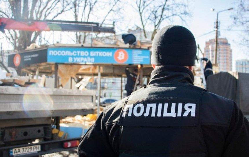 В центре столицы снесли «посольство Биткоина» (фото)