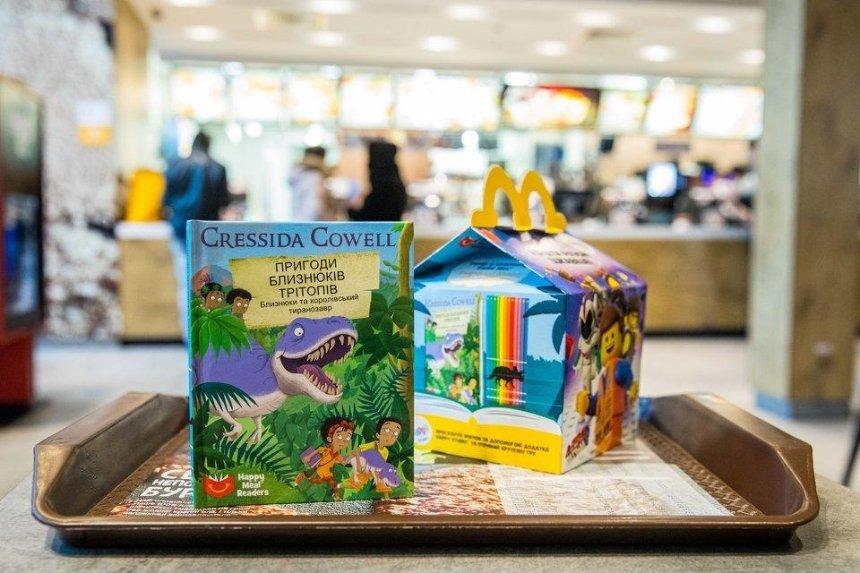 В«Хэппи Мил» теперь можно выбрать книгу вместо игрушки