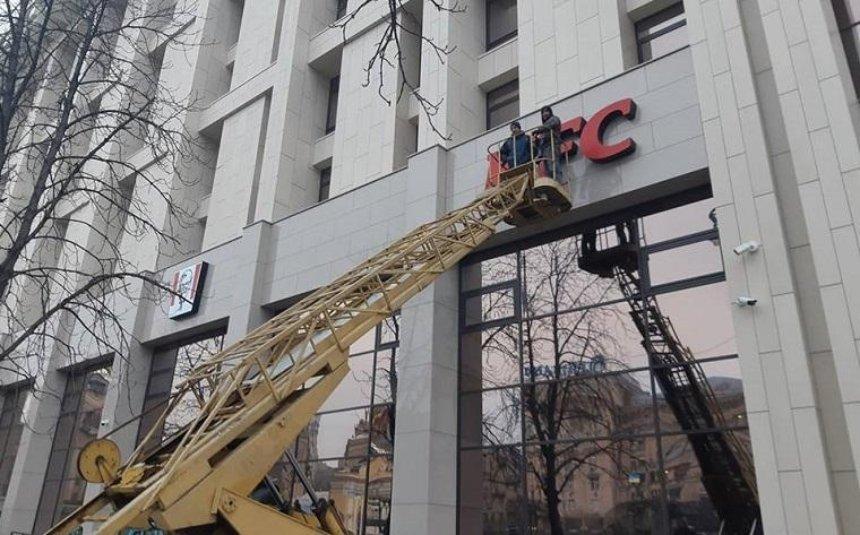 На Доме профсоюзов появилась новая вывеска KFC (фото)
