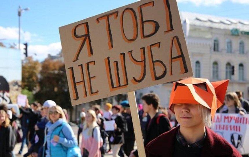 Зоозащитники анонсировали всеукраинскую акцию «Снимай мех навсегда!»
