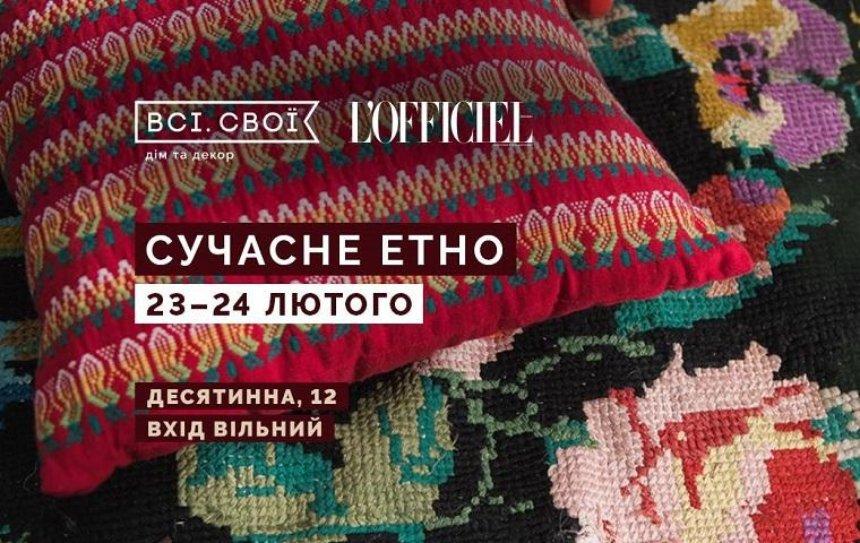 В столице пройдет этно-маркет «Сучасне Етно»