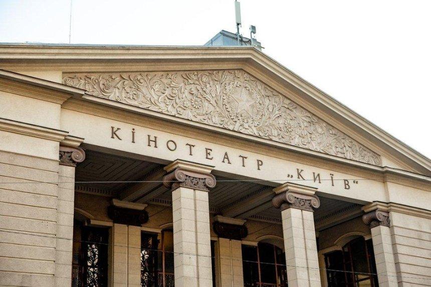 Здание кинотеатра «Киев» собираются сдать в аренду: какая стоимость