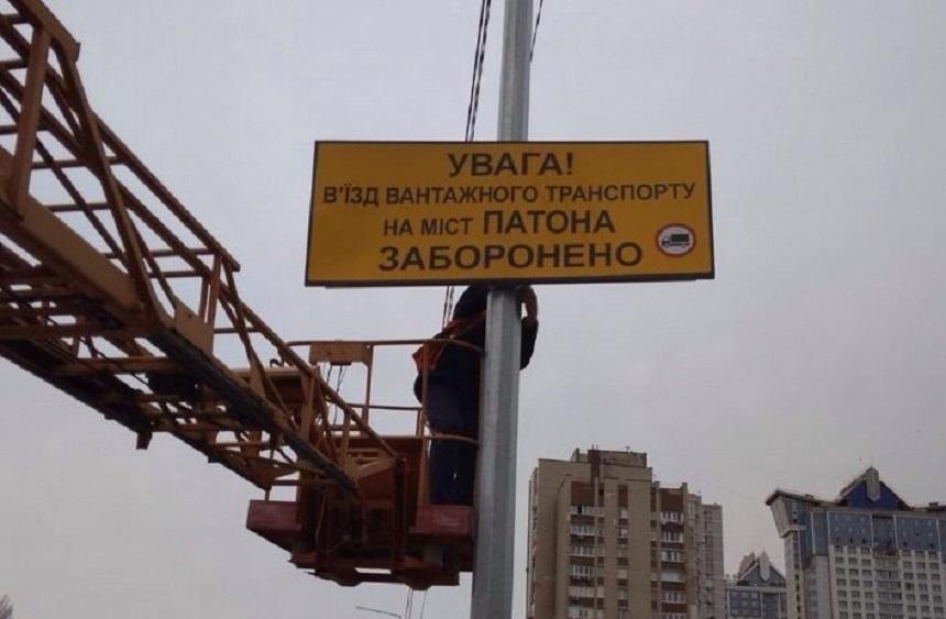 Грузовикам и фурам запретили въезд на мост Патона