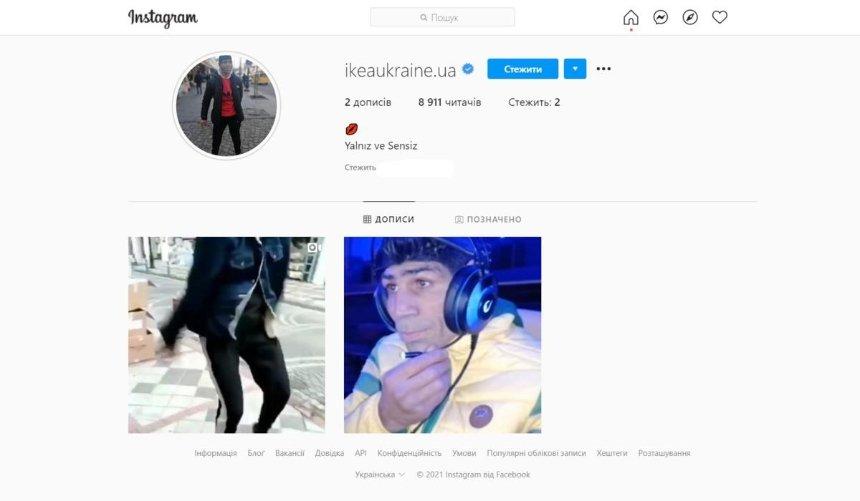 Официальный Instagram-аккаунт IKEA вУкраине взломали