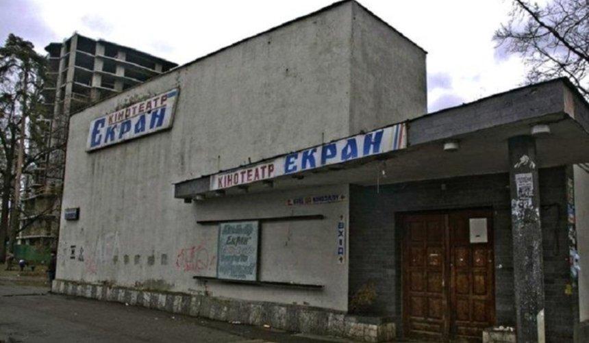 Коммунальный кинотеатр «Экран» сносить небудут,— КГГА