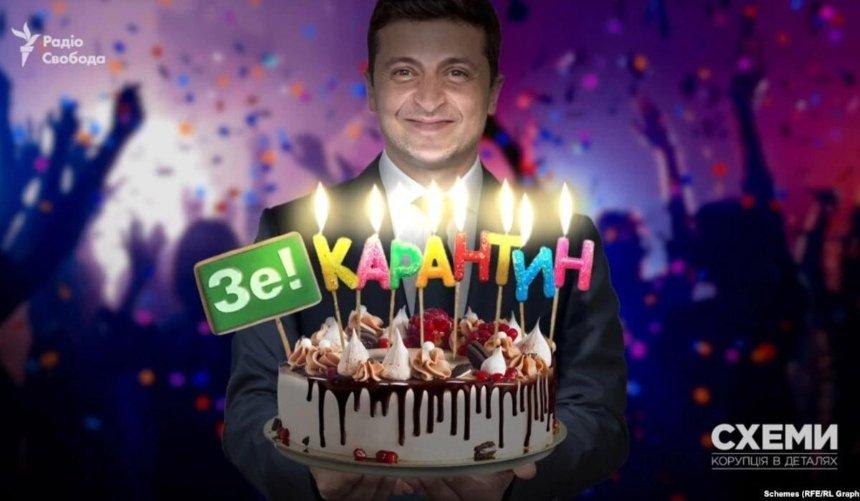 Вразгар карантина Зеленский устроил вечеринку вчесть своего дня рождения— «Схемы»