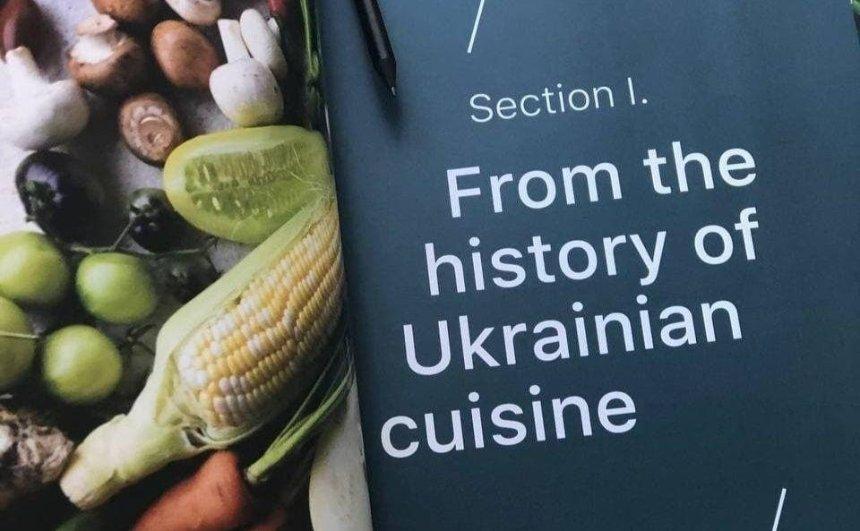 В Украине вышла книга про национальную кухню