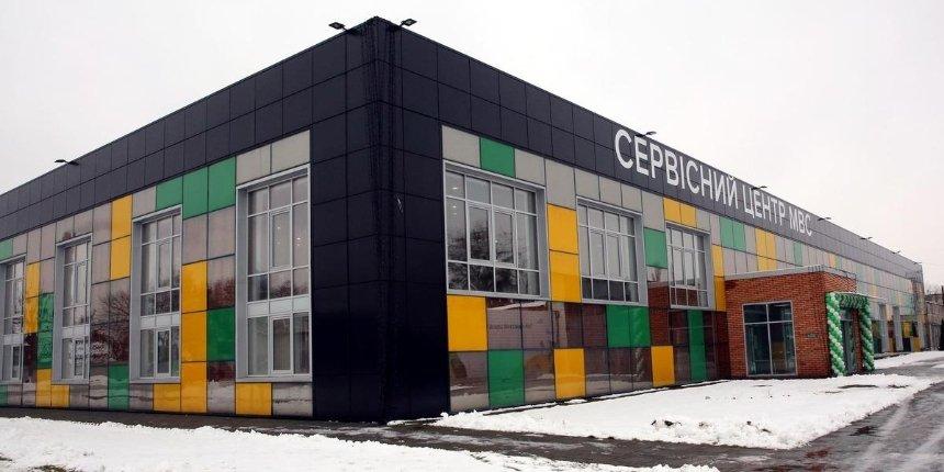ВКиеве открыли крупнейший сервисный центр МВД вУкраине