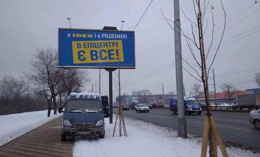 «ЄІDЕЯ ієрішення»: «Эпицентр» потроллил IKEA спомощью рекламы