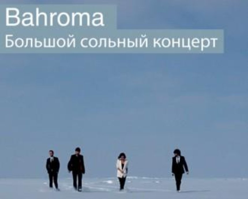 Концерт группы Bahroma: розыгрыш билетов (завершен)