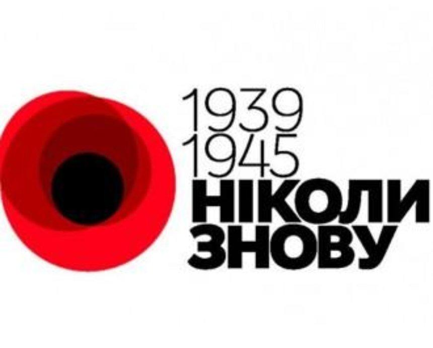 8 мая в Украине отпразднуют  День памяти и примирения