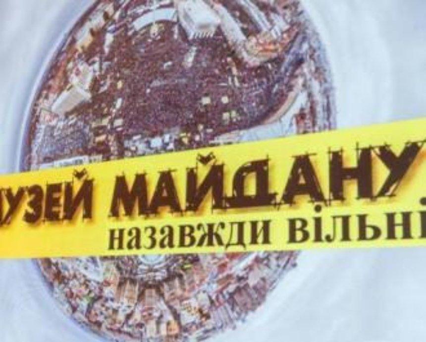 Музей Майдана получит статус национального