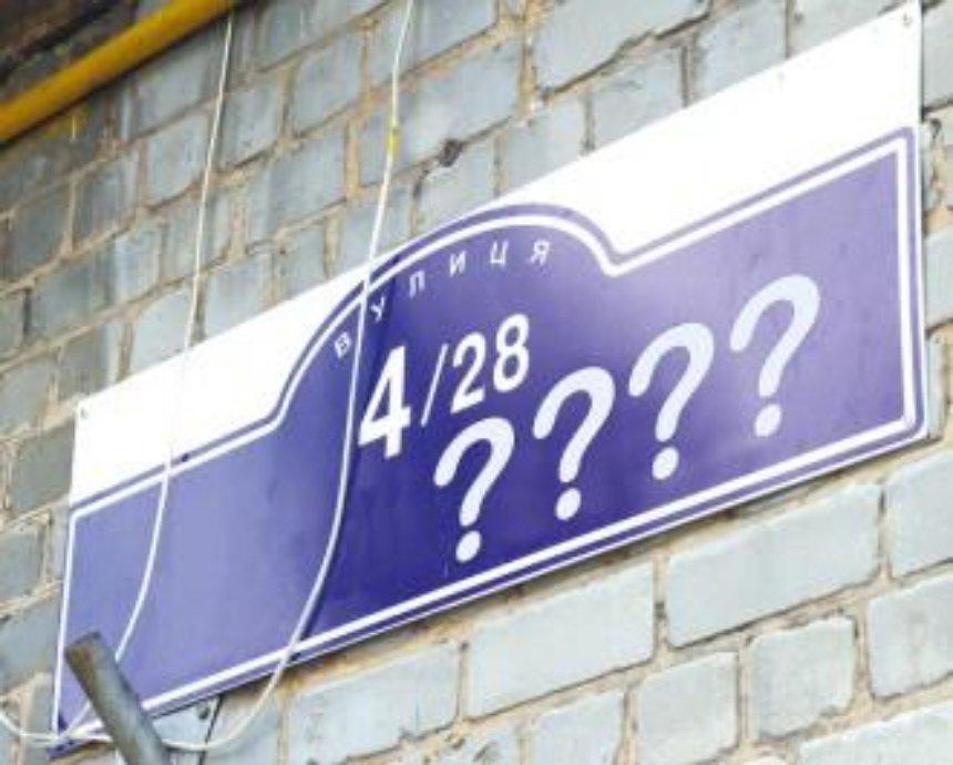 Топ 10 новых имен киевских улиц