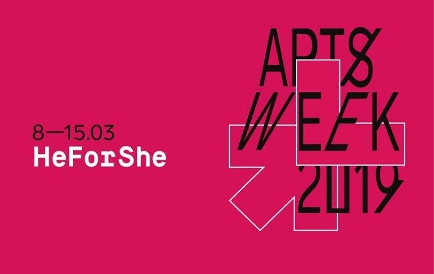 В столице пройдет гендерная неделя искусств HeForShe Arts Week2019