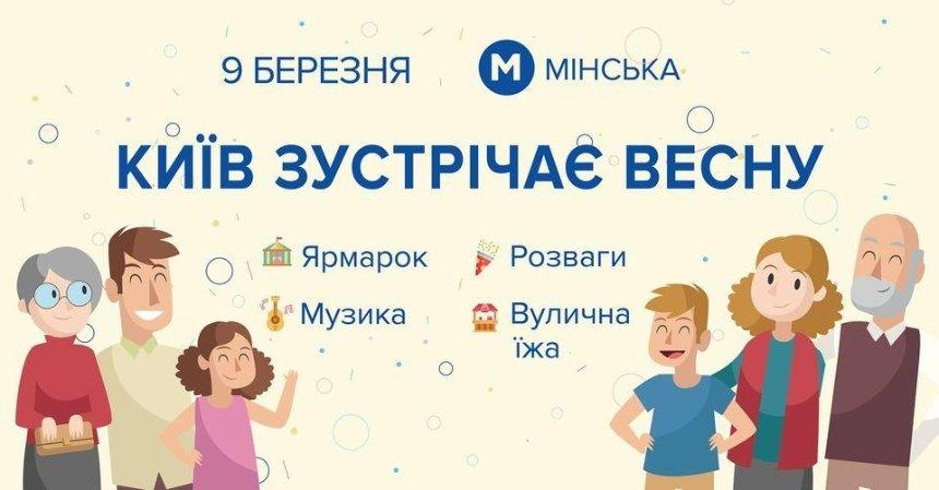 Киев встречает весну: на Оболони пройдет праздничная ярмарка