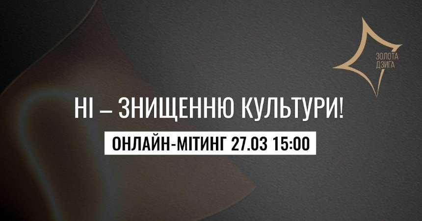 В Украине пройдет онлайн-митинг против уничтожения культуры