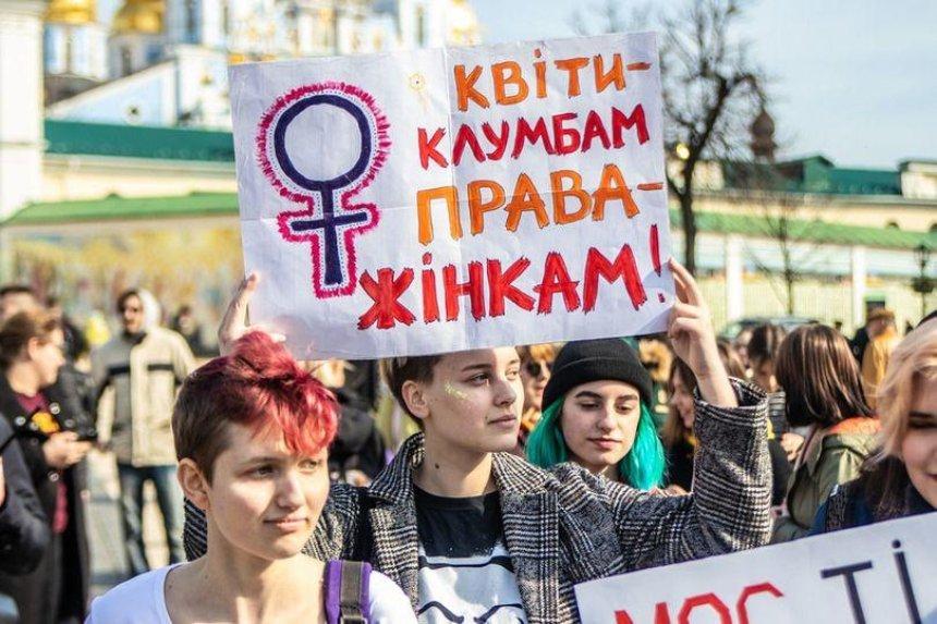 Женский марш 2021: стала известна дата проведения в столице