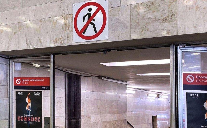 Один известибюлей станции метро «Почайна» временно закроют: причина