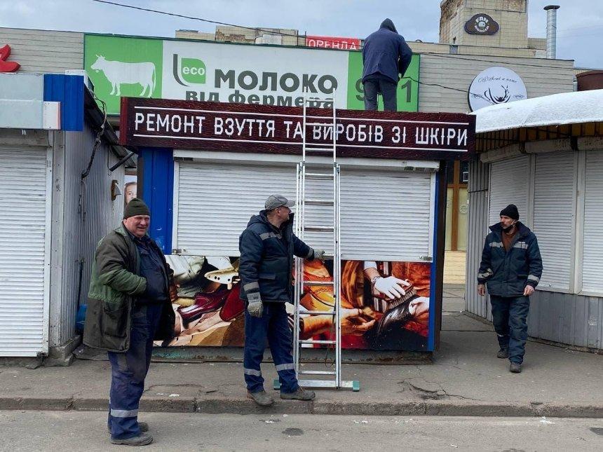 На Троещине демонтировали незаконные МАФы: не обошлось без скандала