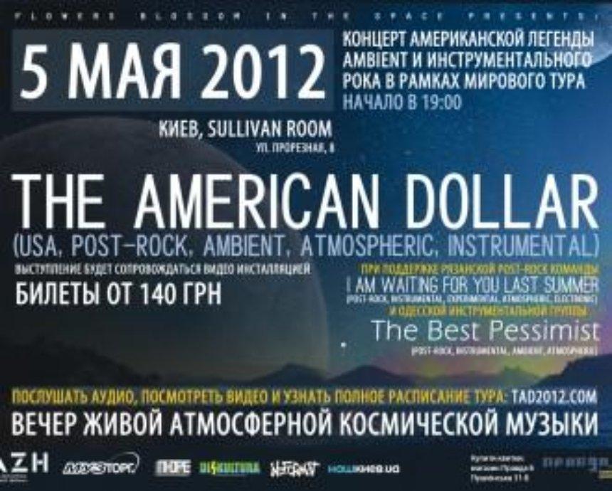 The American Dollar: розыгрыш билетов (отменен)