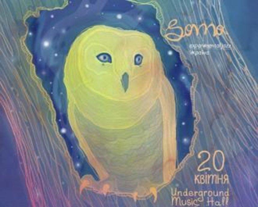 Норвежский пост-рок от The Samuel Jackson Five: розыгрыш билетов (завершен)