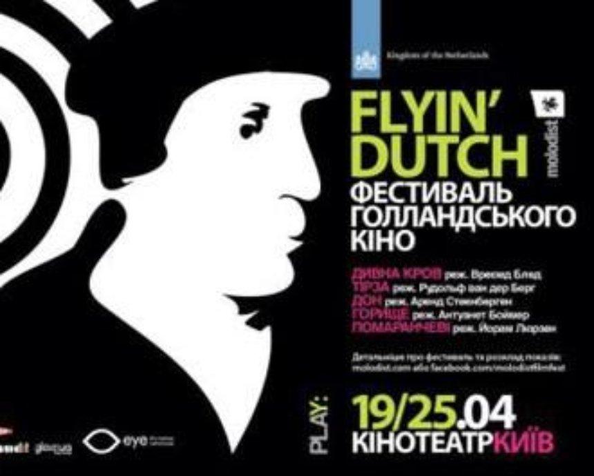 Фестиваль голландского кино Flyin' Dutch 3: розыгрыш билетов (завершен)