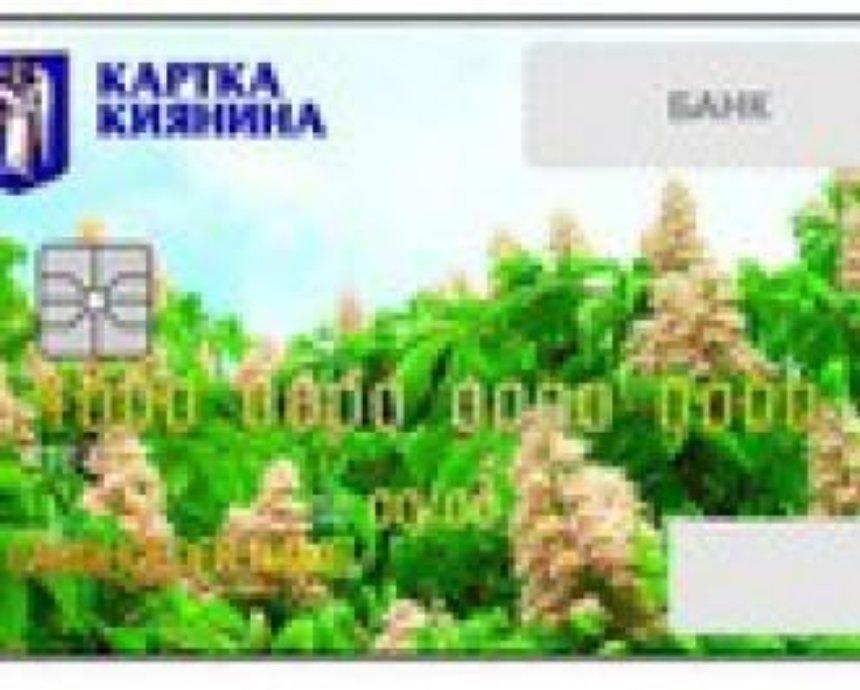 «Карточку киевлянина» будут выпускать коммерческие и государственные банки