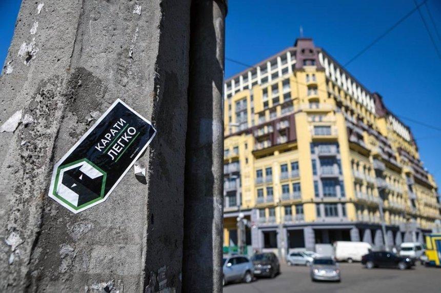 «Каратєль»: как с помощью смартфона устранить коммунальные проблемы