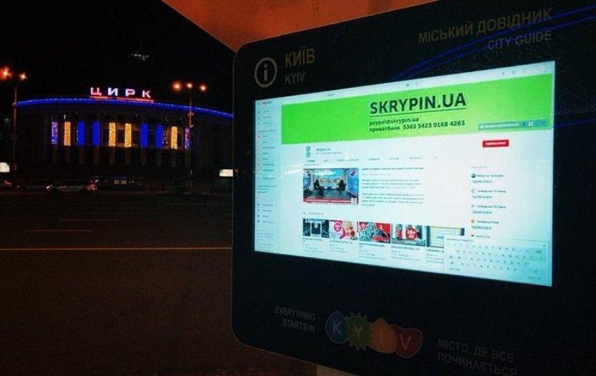 На информационных стендах в Киеве крутят порно (фото, видео 18+)