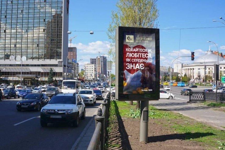 Навулицях Києва з'явились сіті-лайти зцитатами Шевченка (фото)